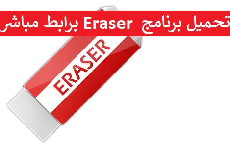 تحميل برنامج Eraser برابط مباشر تحميل برامج الكمبيوتر مجانا