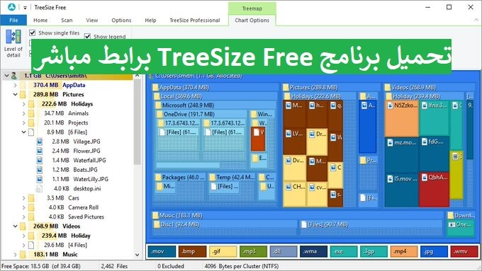 تحميل برنامج TreeSize Free برابط مباشر تحميل برامج الكمبيوتر مجانا