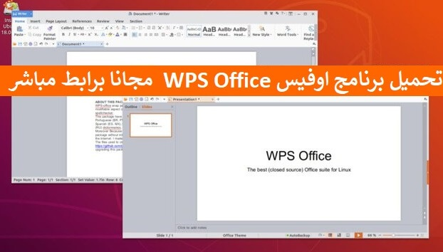 تحميل برنامج اوفيس WPS Office  مجانا برابط مباشر