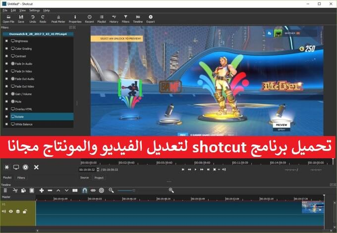 تحميل برنامج shotcut لتعديل الفيديو والمونتاج مجانا