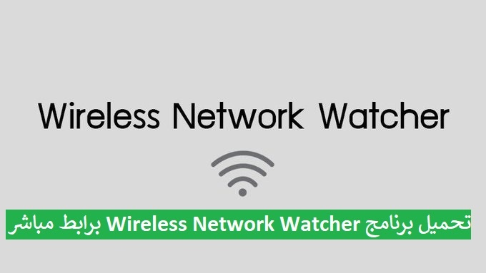 تحميل برنامج Wireless Network Watcher